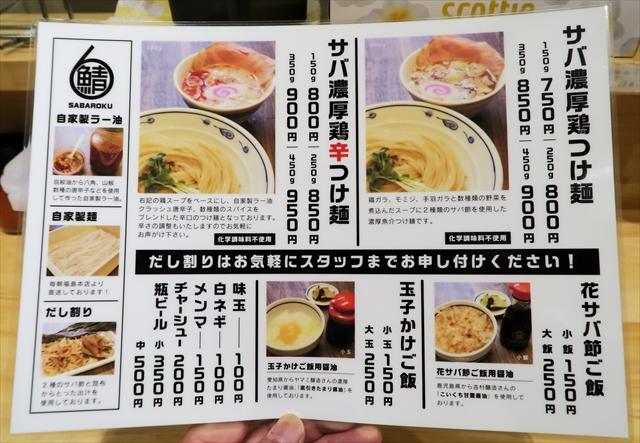 170411-サバ6製麺所PLUS-005-S