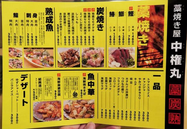170406-中権丸-003-S