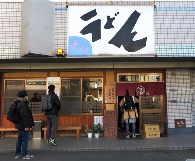 170225-やお中村うどん-002-S