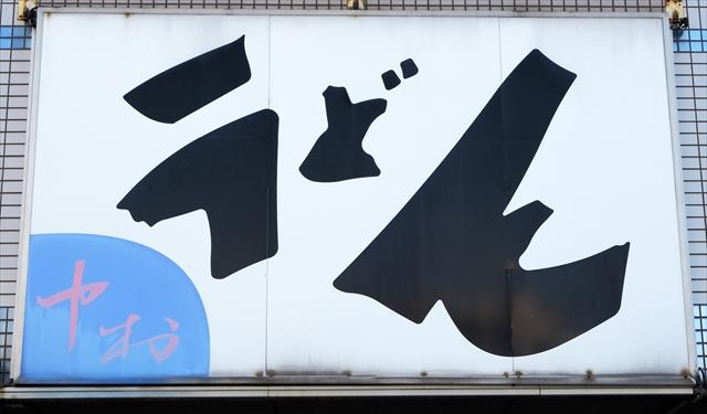 170225-やお中村うどん-003-S