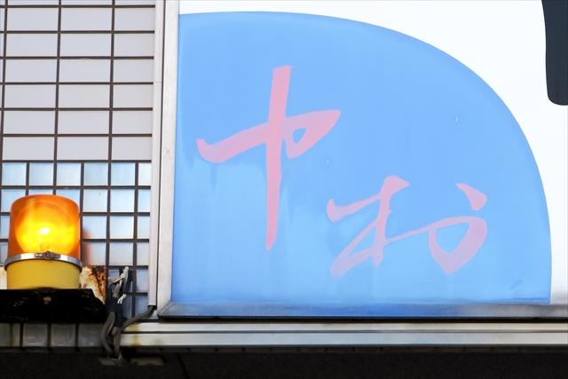 170225-やお中村うどん-004-S