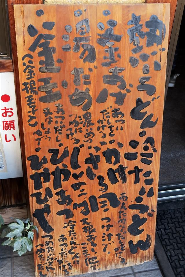 170225-やお中村うどん-005-S