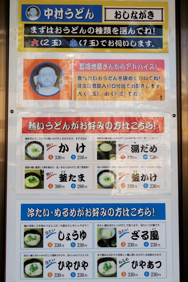 170225-やお中村うどん-006-S