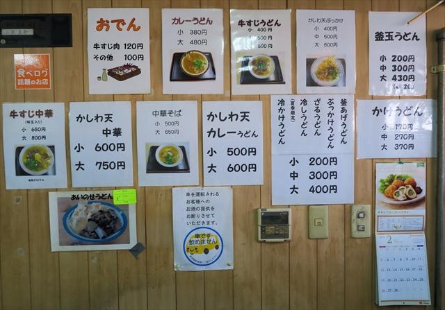 170225-喰うかい-003-S