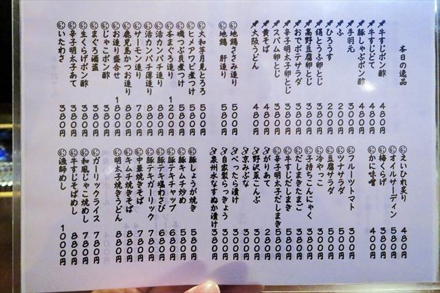 170228-磯ノ海-019-S