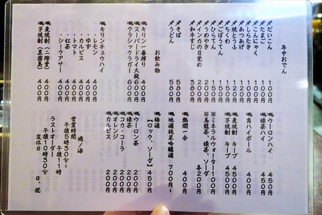 170228-磯ノ海-020-S