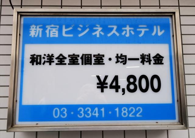 170325-新宿ビジネスホテル-002-S