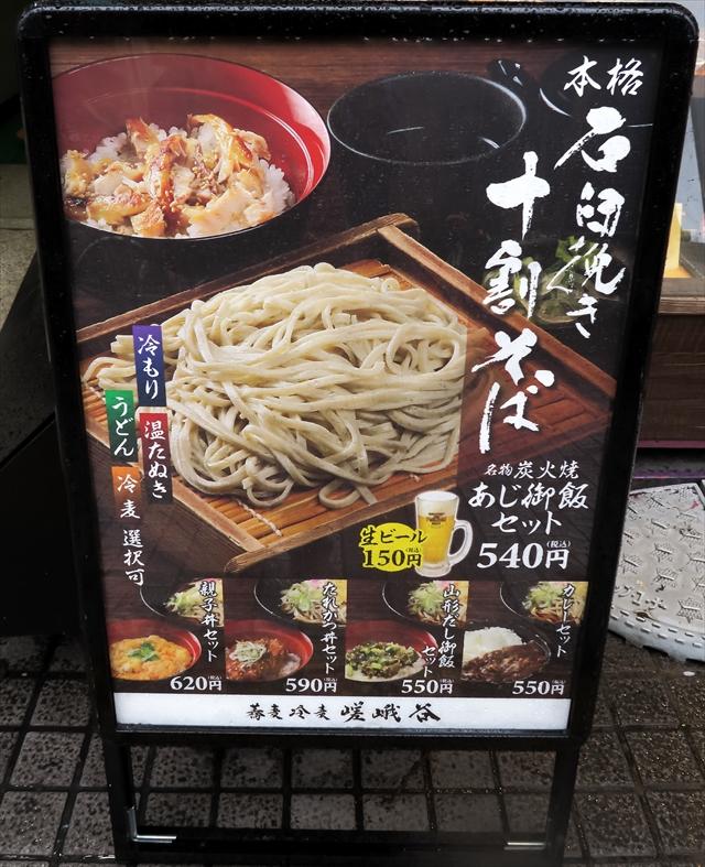 170326-嵯峨谷-007-S