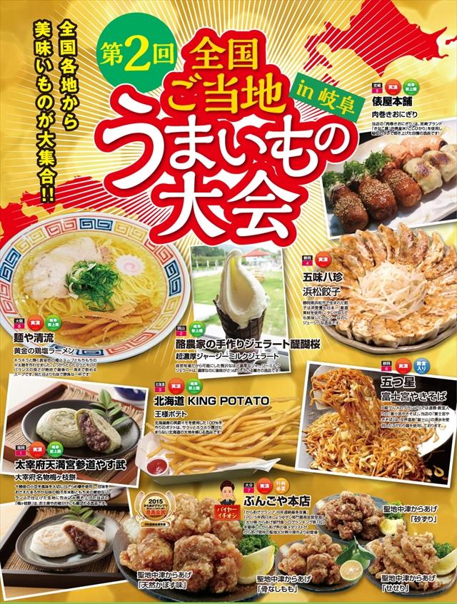 170502-麺や清流モレラ岐阜-001-S