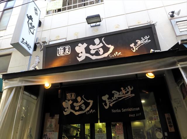 170402-麺屋丈六-002-S