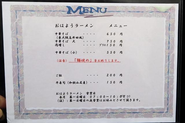 170402-麺屋丈六-004-S