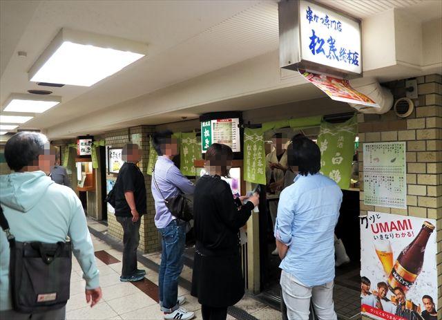 170507-松葉総本店-002-S