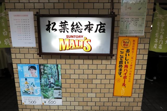 170507-松葉総本店-003-S
