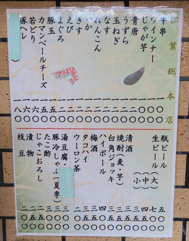 170507-松葉総本店-007-S