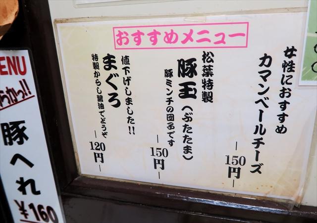 170507-松葉総本店-008-S