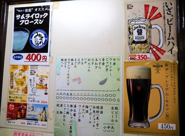 170507-松葉総本店-009-S
