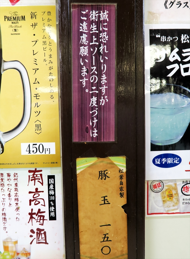 170507-松葉総本店-011-S