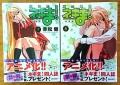 新装版 ネギま! 7巻・8巻_01