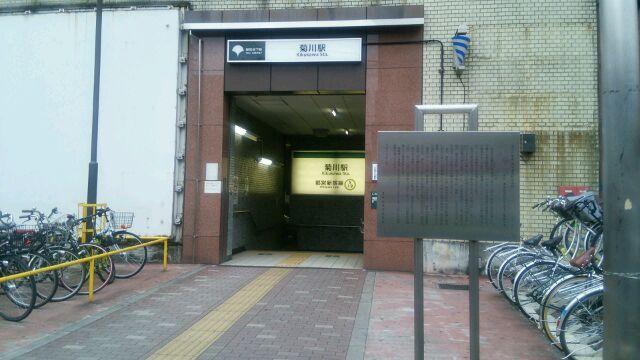 墨田区菊川駅