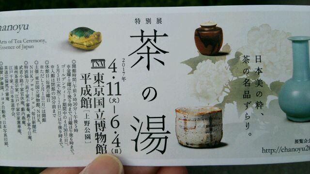 2017茶の湯