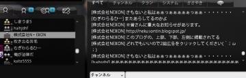 株式会社nexon