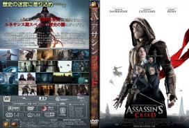 AssassinsCreedDVDJ003.jpg