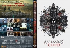 AssassinsCreedDVDJ004.jpg