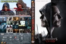 AssassinsCreedDVDJ005.jpg