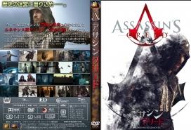 AssassinsCreedDVDJ008.jpg