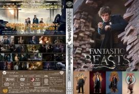 FantasticBeastDVDJ008.jpg