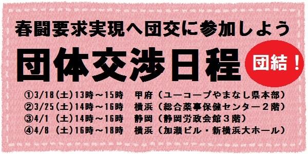 2017春闘団体交渉日程