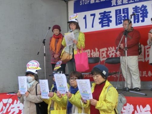 2017_0226静岡県決起集会 (1)