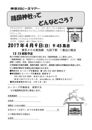 2017kanagawapeacetour.jpg