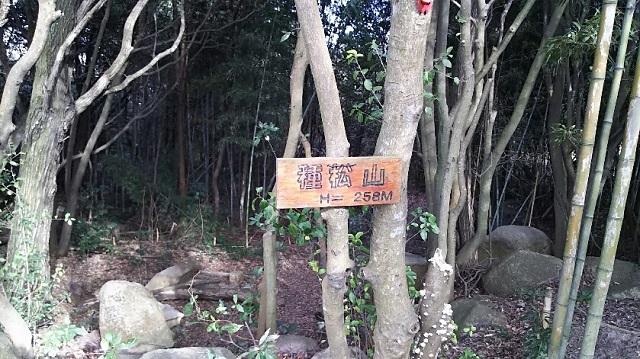 170315 種松山山頂公園③ ブログ用