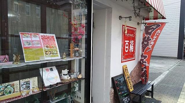 170329 百福① ブログ用