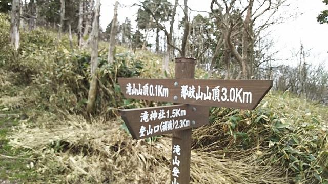 170503 那岐山~滝山⑱ ブログ用