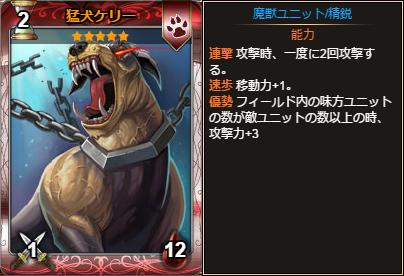 ☆5猛犬ケリー