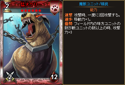 ☆6猛犬ケリー