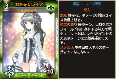 ☆5羽衣天女レイア