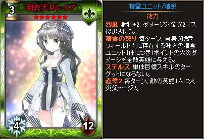 ☆6羽衣天女レイア