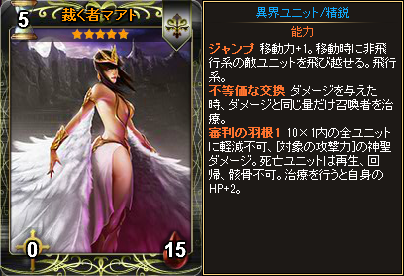 ☆5裁く者マアト