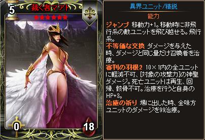 ☆6裁く者アマト