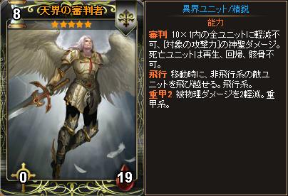 ☆5天界の審判者