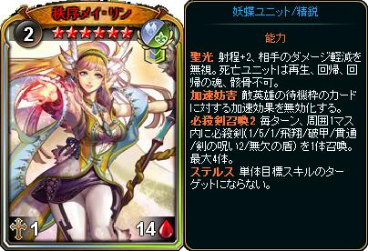 ☆6秩序メイ・リン