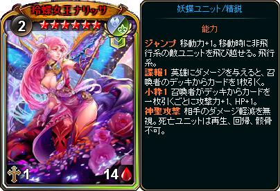 ☆6玲蝶女王ナリッサ