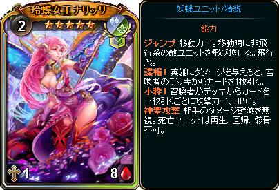 ☆5玲蝶女王ナリッサ
