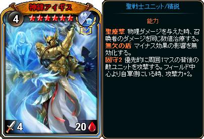 ☆6神鋒アイギス