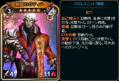 ☆5剣獄のガディア