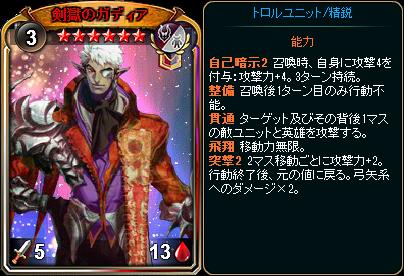 ☆6剣獄のガディア