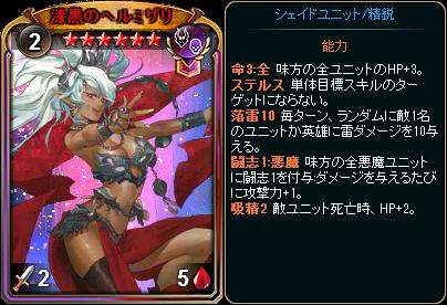☆6漆黒のヘルミザリ